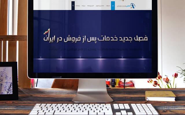 وب سایت الماس ایران