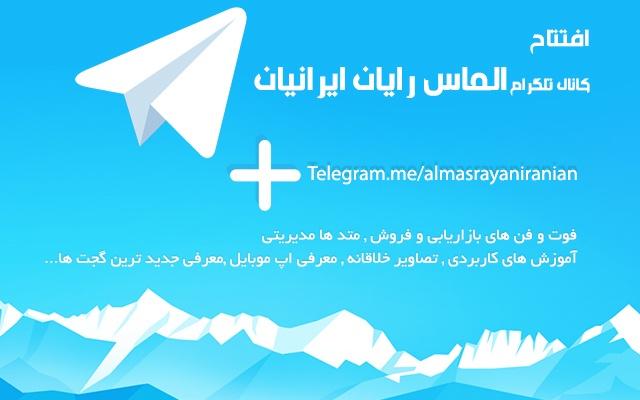 تلگرام الماس رایان ایرانیان