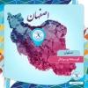 افتتاح نمایندگی های خدمات پس از فروش در سرتاسر کشور گارانتی الماس ایران