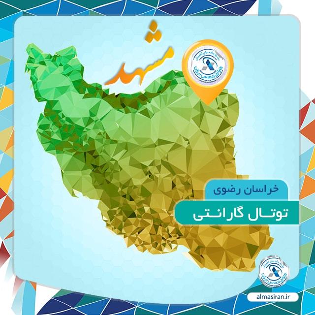 توتال گارانتی - گارانتی الماس ایران