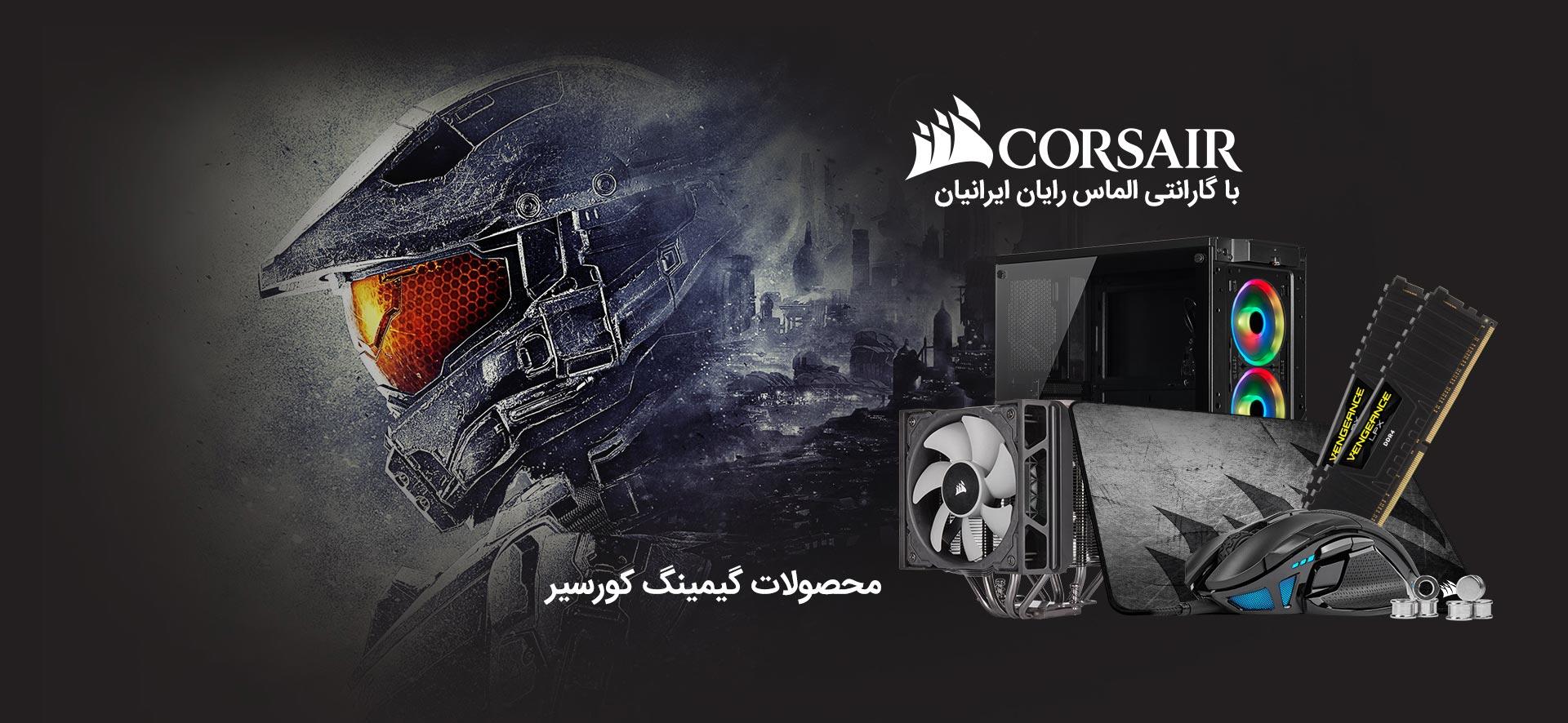 کورسیر | Corsair